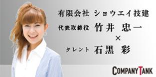 有限会社ショウエイ技建 代表取締役 竹井忠一 × タレント 石黒彩