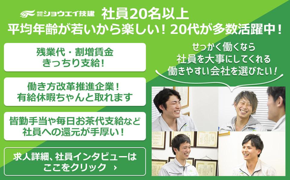東京 内装工 職人 求人